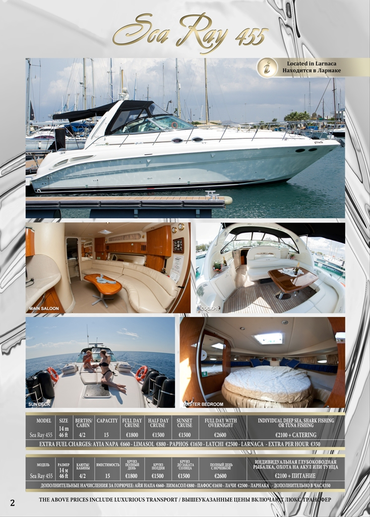 Rent Yacht Sea Ray 455 in Cyprus