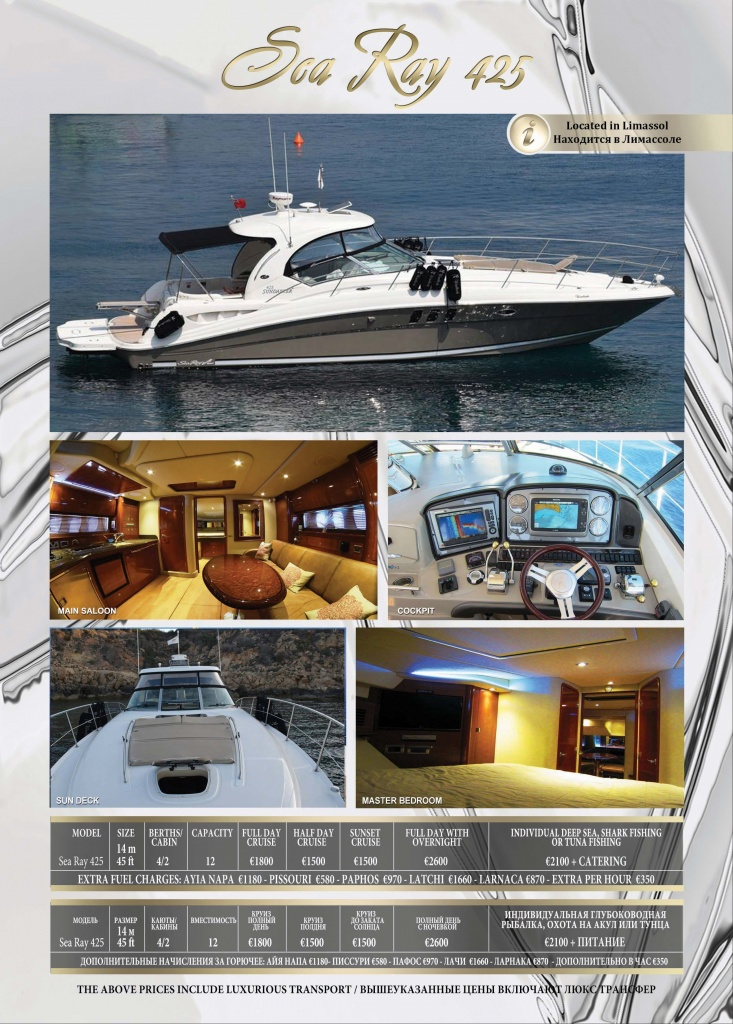 Yacht Sea Ray 425 for rent in Limassol